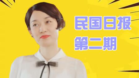 《旗袍美探》民国日报02期:苏雯丽出游偶遇谋杀案,侦探首次被认证