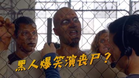 四川方言搞笑配音 第一季 第144集 四川黑人兄弟去演丧尸闹笑话