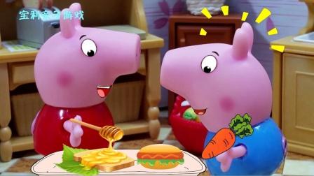 小猪佩奇和伙伴一起分享美味披萨饼,奶油面包还有新鲜的胡萝卜