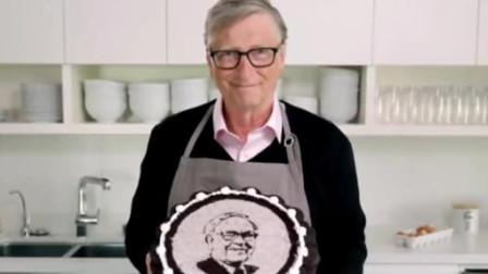 甜!盖茨亲手为90岁巴菲特做蛋糕庆生 奥利奥竟是两人友谊的见证