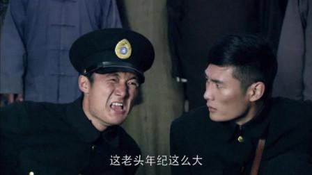 一群警署探员大街上欺负路人,被江湖高手设局教训