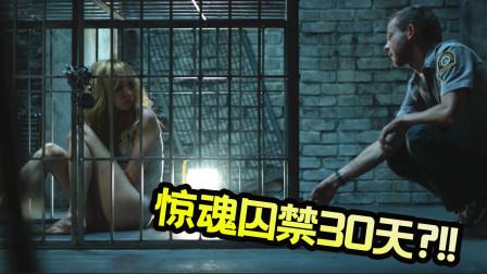 少女惨遭老同学囚禁,眼看难逃厄运,结局却令人意外