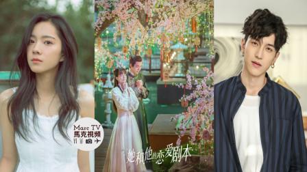 庄达菲《她和他的恋爱剧本》总裁变皇帝_心理医生变后宫佳丽?《我的妄想症男友》改编