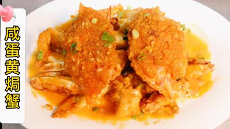 咸蛋黄焗蟹,鲜美酥脆 咸香爽口,好吃又营养