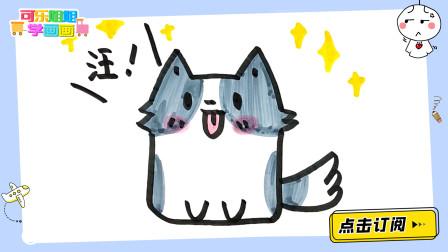 超可爱小狗简笔画, 简单又好画~ 简笔画 可乐姐姐学画画