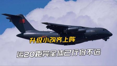 好消息传来!运20总数或超50架,强劲中国心取代俄制航发上线