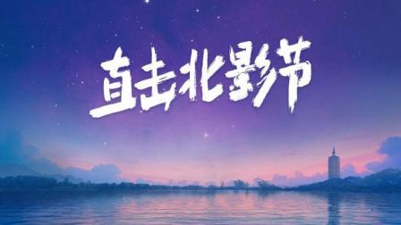 直击第十届北京国际电影节