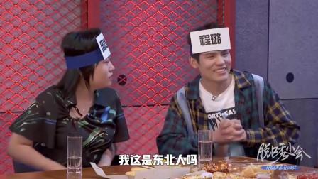 脱口秀大会:李雪琴何广智现场猜人名,两人问话默契十足,全场成员都笑翻了