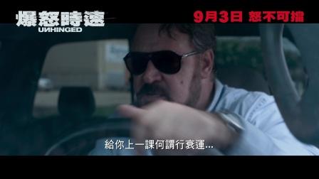 路怒症引发的血案《精神错乱》中文预告片 | Unhinged 2020