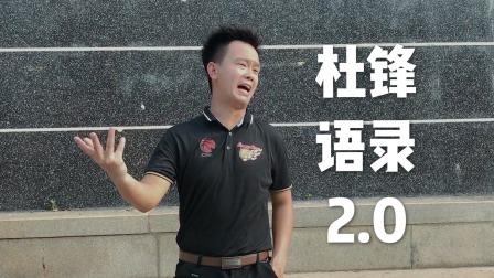 中国模仿帝再度演绎杜锋语录!直言生活中已逐渐锋化!一顿吃几个杜锋?