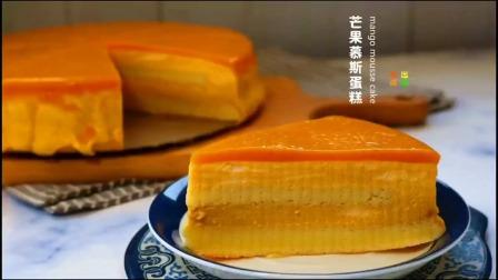 芒果慕斯蛋糕#在家做个拿手菜
