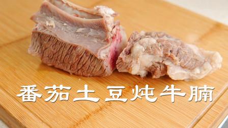 番茄土豆炖牛腩,筋道飘香,美味的家常下饭菜