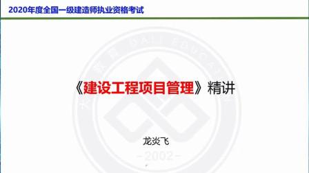 大立2020一级建造师龙炎飞项目管理深度精讲视频课件1