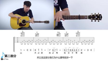 《送别》吉他弹唱教学——小磊吉他教室出品