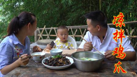 """炊二锅买了点黑鸡爪做份""""凉拌鸡爪""""色泽红润 看起好有食欲"""