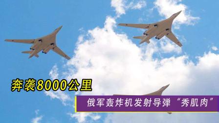 """俄军战略轰炸机""""秀肌肉"""",挂实弹升空,奔袭8000公里发射巡航导弹"""
