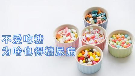 """不爱吃糖为何也得糖尿病?饮食中的""""隐形糖"""",注意控制好量"""