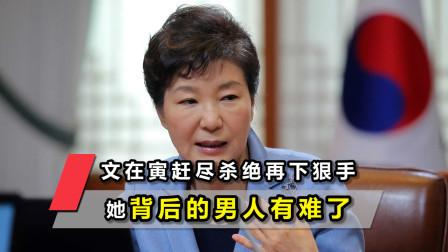 朴槿惠要倒了?文在寅突然发难,三星掌门人李在镕再次被起诉