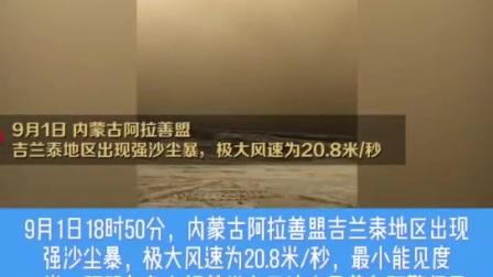 内蒙古阿拉善现强沙尘暴