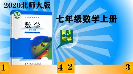 初一数学 培优课堂11 习题1.5  P15 名师微课