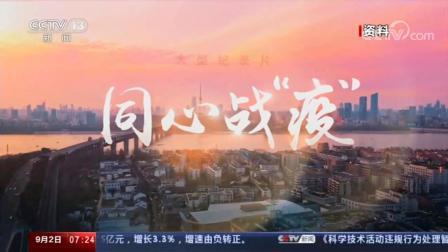 """今晚开播:六集大型纪录片《同心战""""疫""""》"""