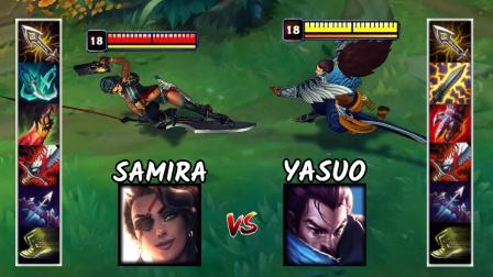 LOL:神装新英雄莎弥拉VS神装亚索,哪个英雄更强?