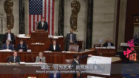 大白天做发财梦美议员张口就向中国索要16万亿美元