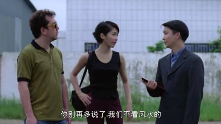 香港第一凶宅:风水大师想参观香港第一凶宅,一听说不收钱,大叔赶紧让他进去了