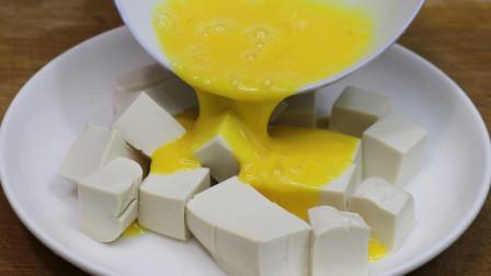 把鸡蛋液倒进豆腐里面,简单一做,酥香软嫩又多汁,好吃够下饭
