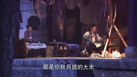 听说成铭章被革职,所以秋月给他带去了烤鸡和大米