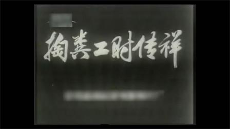 1965人物纪录片 掏粪工 时传祥 劳动人民最光荣