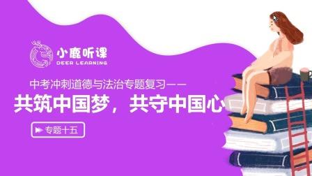 中考冲刺专题复习——道德与法治视频课 共筑中国梦,共守中国心