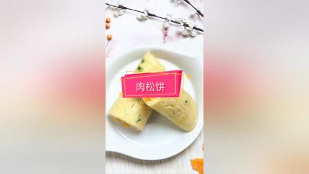 肉松饼 美食制作方法,简单易学,唯有美食不可辜负,有没有想吃啊!