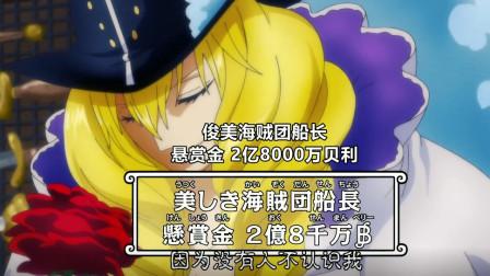海贼王:草帽团旗下第一番队队长,卡文迪许也是个逗比来的