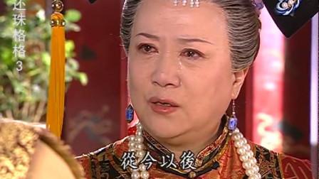 永琪要走了,临走前放心不下知画和绵忆,竟让老佛爷给她改嫁!