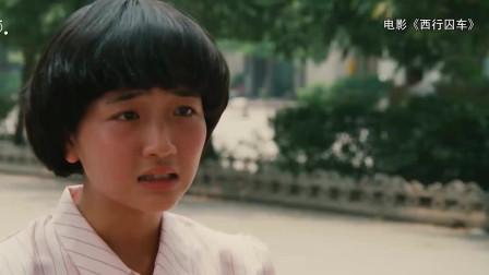 """《西行囚车》小女孩偶遇""""领导""""讲述身世,这也太惨了!"""