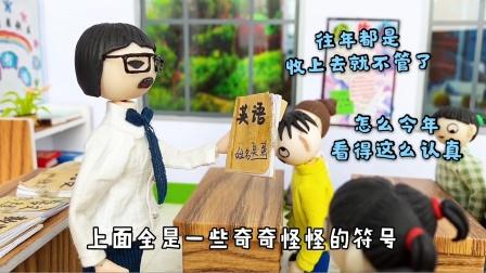 开学第一天,老师收暑假作业,臭蛋的作业该怎么交呐