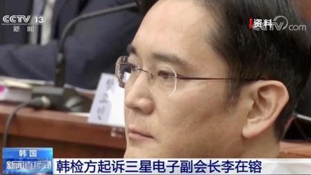 韩检方起诉三星电子副会长李在镕