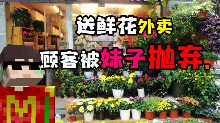 我的世界明哥搞笑城市生存第二集:雷雨交加送鲜花,顾客悲情被妹子抛弃