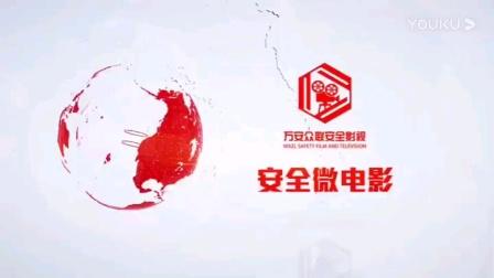 生命重于泰山-践行-全国安全生产月主题宣教片(上集)1