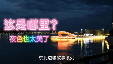 黑龙江黑河再添新景观,夜晚灯光亮起时,惊到了中俄一江两岸人!