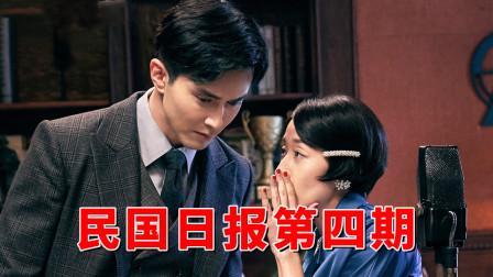 《旗袍美探》民国日报04期:小谭老宋兄弟修罗场,苏雯丽帮忙缓解