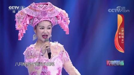 《梦回瑶乡》演唱:李雪