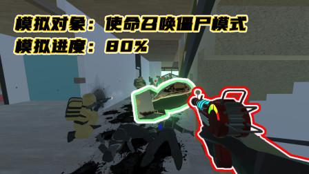 【神探莫扎特】使命召唤僵尸模式模拟器?!-战地模拟器(ravenfield)丨游戏实况