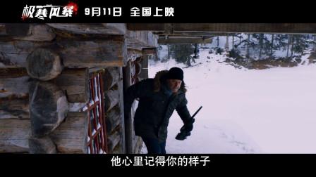《极寒风暴》预告片