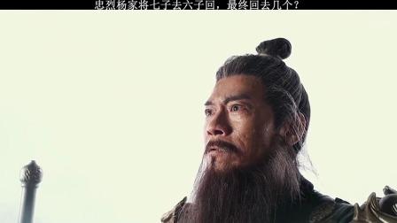 鬼谷子说忠烈杨家将,七子去六子回,最后活下几个呢? 上段) 我的观影视报告