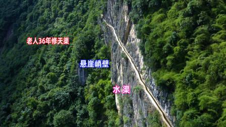 贵州大山悬崖中,八旬老人花36年用锄头等修水渠,感动全中国