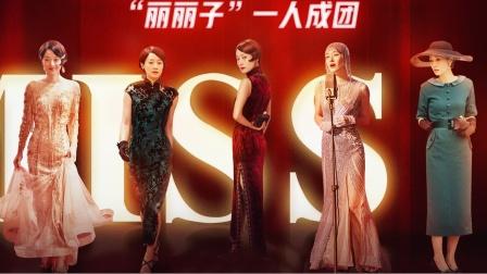 旗袍美探:马伊琍完美演绎风情妩媚苏小姐,一部戏穿过多少旗袍?