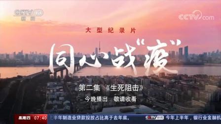 """纪录片《同心战""""疫""""》今晚播出第二集"""
