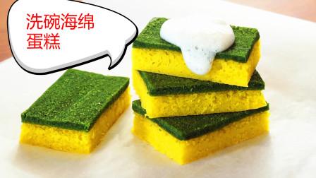 """见过这样的蛋糕吗?做成逼真的""""洗碗海绵""""造型,好吃又好玩!"""